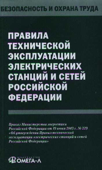 Правила технической эксплуатации электрических станций и сетей Российской Федерации