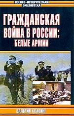 Гражданская война в России Белые армии