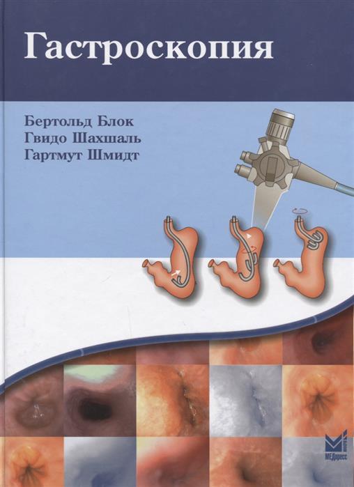 Блок Б., Шахшаль Г., Шмидт Г. Гастроскопия блок б шахшаль г шмидт г гастроскопия
