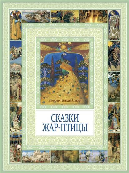 Спирин Г. (худ.) Сказки Жар-птицы ISBN: 9785386076399 шкатулка холуй перо жар птицы николаева 779690