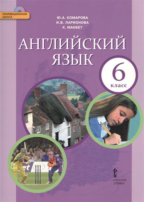 Комарова Ю., Ларионова И., Макбет К. Английский язык. 6 класс. Учебник (+ CD) комарова ю ларионова и макбет к английский язык 8 класс учебник cd