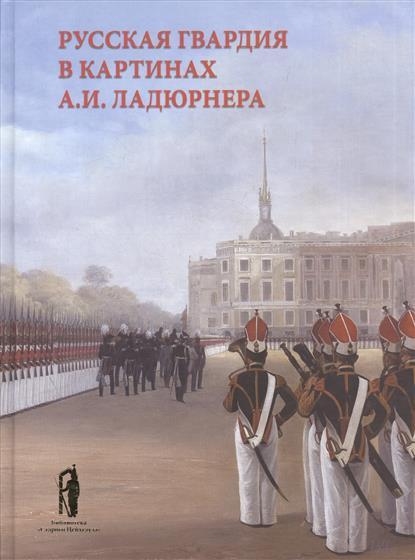 Русская гвардия в картинках А.И. Ладюрнера