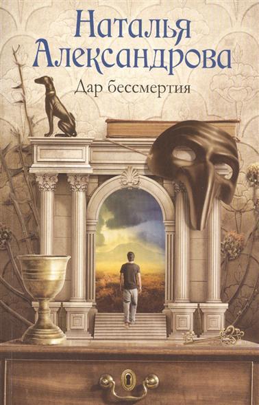 Александрова Н. Дар бессмертия прихожая дар мини