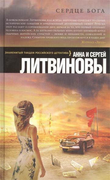 Литвинова А., Литвинов С. Сердце бога литвинова а литвинов с золотой песок времени несвятое семейство