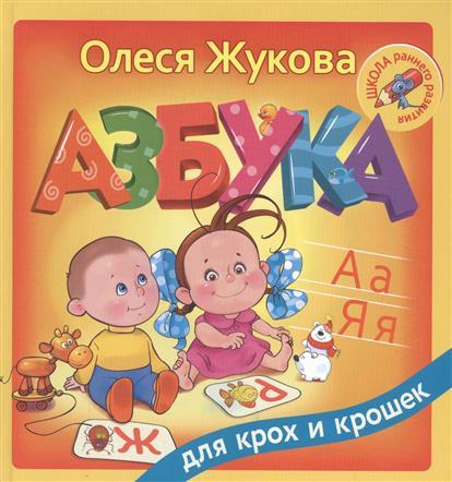 Жукова О. Азбука для крох и крошек