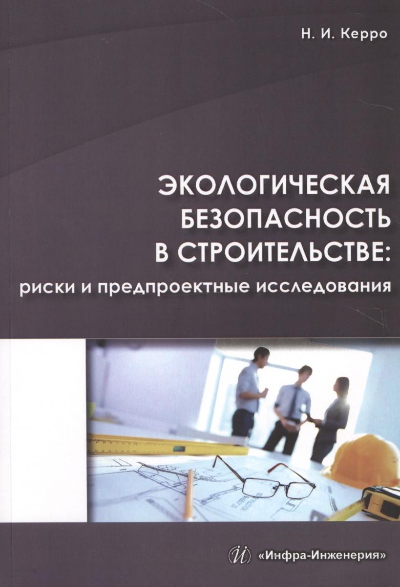 Экологическая безопасность в строительстве: риски и предпроектные исследования