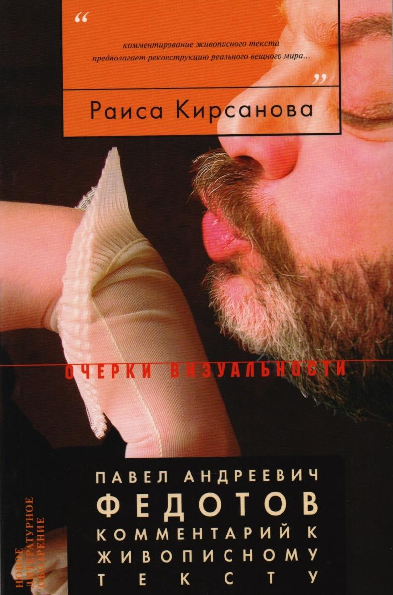 Павел Андреевич Федотов Комментарий к живописному тексту