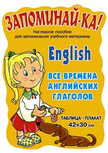 Запоминай-ка English Все времена англ. глаголов
