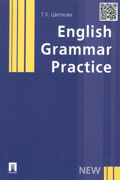 Цветкова Т. English Grammar Practice Уч. пособие дроздова т ю the keys ключи к учебным пособиям english grammar reference