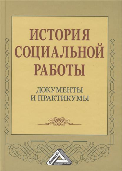 История социальной работы: документы и практикумы. Учебное пособие