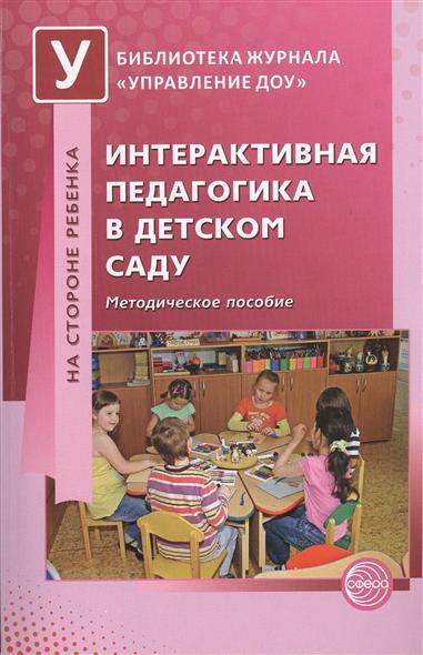 Интерактивная педагогика в детском саду. Методическое пособие