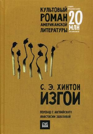 Хинтон С. Изгои ISBN: 9785990808133 книги гаятри изгои