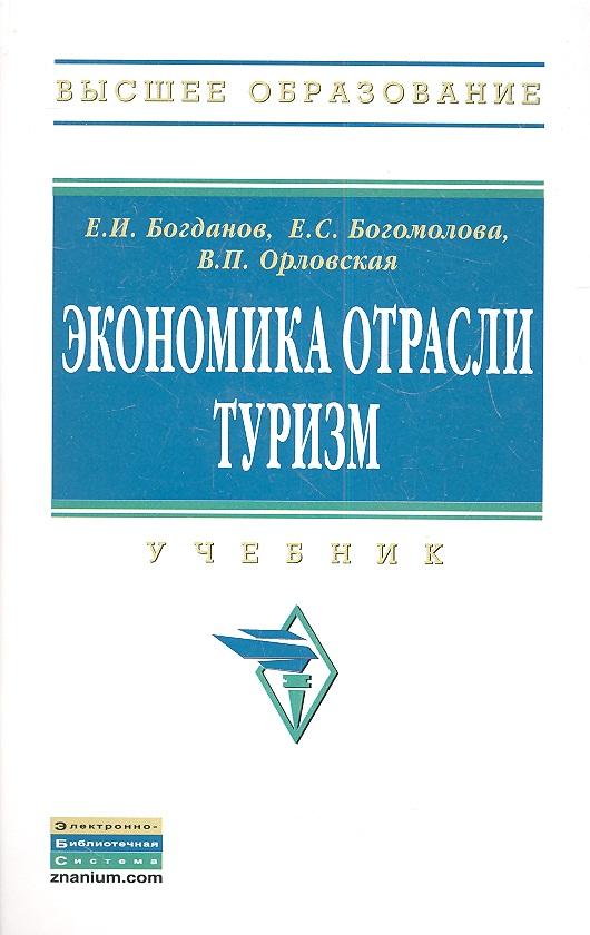 Богданов Е., Богомолова Е., Орловская В. Экономика отрасли туризм. Учебник л е басовский экономика отрасли
