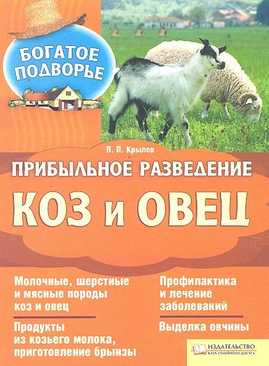 Крылов П. Прибыльное разведение коз и овец породы коз молочного направления