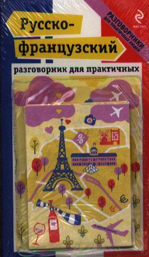 Русско-французский разговорник для практичных автор не указан иллюстрированный русско французский разговорник путеводитель