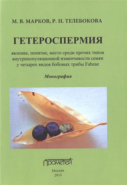 Гетероспермия: явление, понятие, место среди прочих типов внутрипопуляционной изменчивости семян у четырех видов бобовых трибы Faeae. Монография