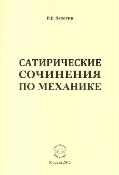 Сатирические сочинения по механике