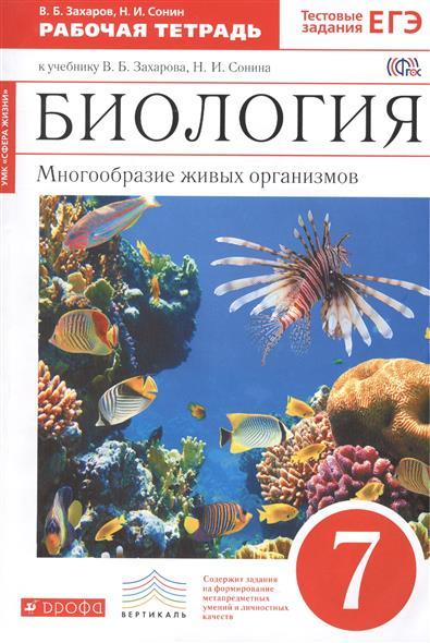 """Биология. Многообразие живых организмов. 7 класс. Рабочая тетрадь к учебнику В.Б.Захарова, Н.И. Сонина """"Биология. Многообразие живых организмов"""""""