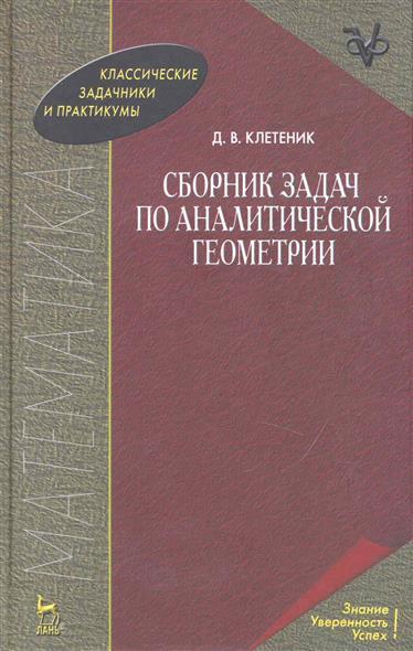 Решебник На Сборник Задач По Аналитической Геометрии