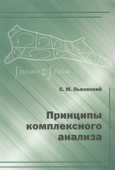 Львовский С. Принципы комплексного анализа львовский с м принципы комплексного анализа