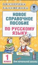 Новое справочное пособие по русскому языку. 1 класс. Для начальной школы