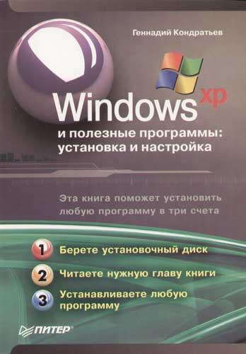 Windows XP и полезные программы Установка и настройка