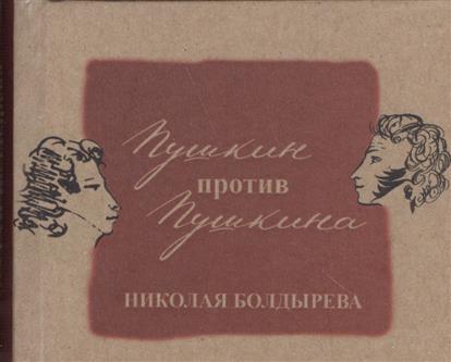 Пушкин против Пушкина