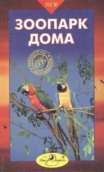 Зоопарк дома. Настольная книга любителей животных