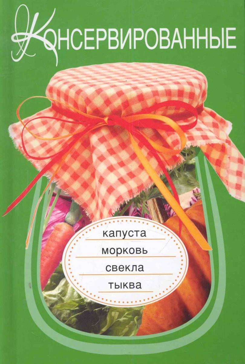 Консервированные капуста морковь свекла тыква консервированные продукты