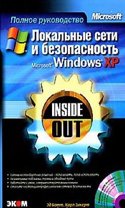 Ботт Э. Локальные сети и безопасность MS Windows XP Inside Out майкрософт лицензию windows xp