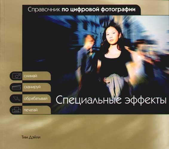 Специальные эффекты Справочник по цифровой фотографии