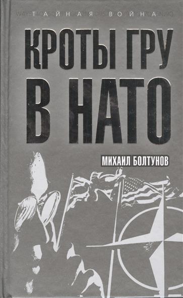 Кроты ГРУ в НАТО