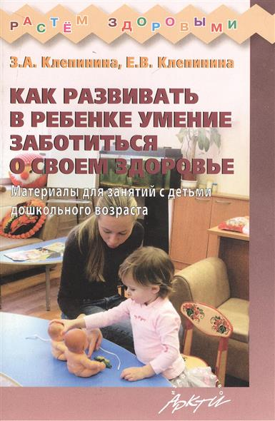 Как развивать в ребенке умение заботиться о своем здоровье. Материалы для работы с детьми дошкольного возраста