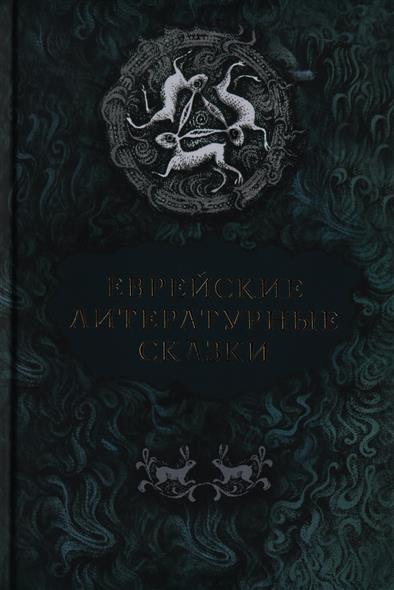 Дымшиц В. (сост.) Еврейские литературные сказки текст пальто для луны и другие еврейские сказки