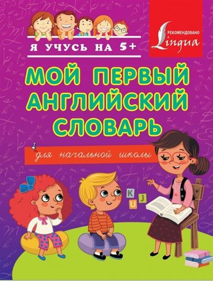 Мой первый английский словарь для начальной школы