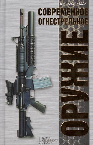 Кассанелли И. Современное огнестрельное оружие