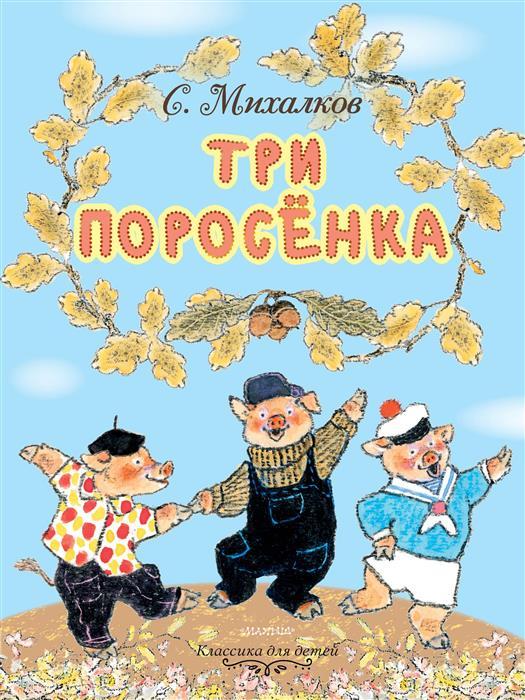 Михалков С. Три поросенка три веселых поросенка или как подружиться с волком
