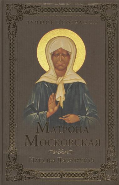 Лясковская Н. Матрона Московская икона янтарная матрона московская кян 2 201
