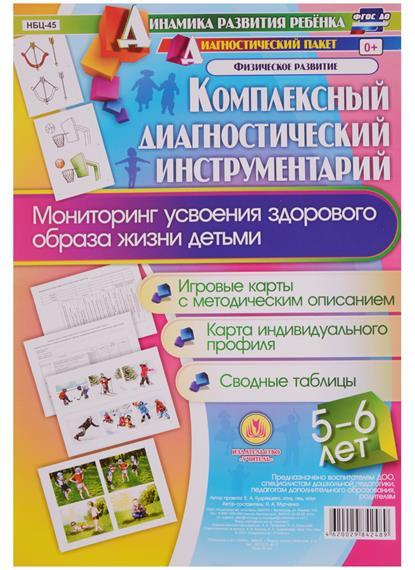 Комплексный диагностический инструментарий. Мониторинг усвоения здорового образа жизни детьми 5-6 лет. Игровые карты с методическим описанием. Карта индивидуального профиля. Сводные таблицы