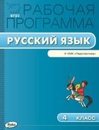 Рабочая программа по Русскому языку 4 класс к УМК Л.Ф. Климановой, Т.В. Бабушкиной (