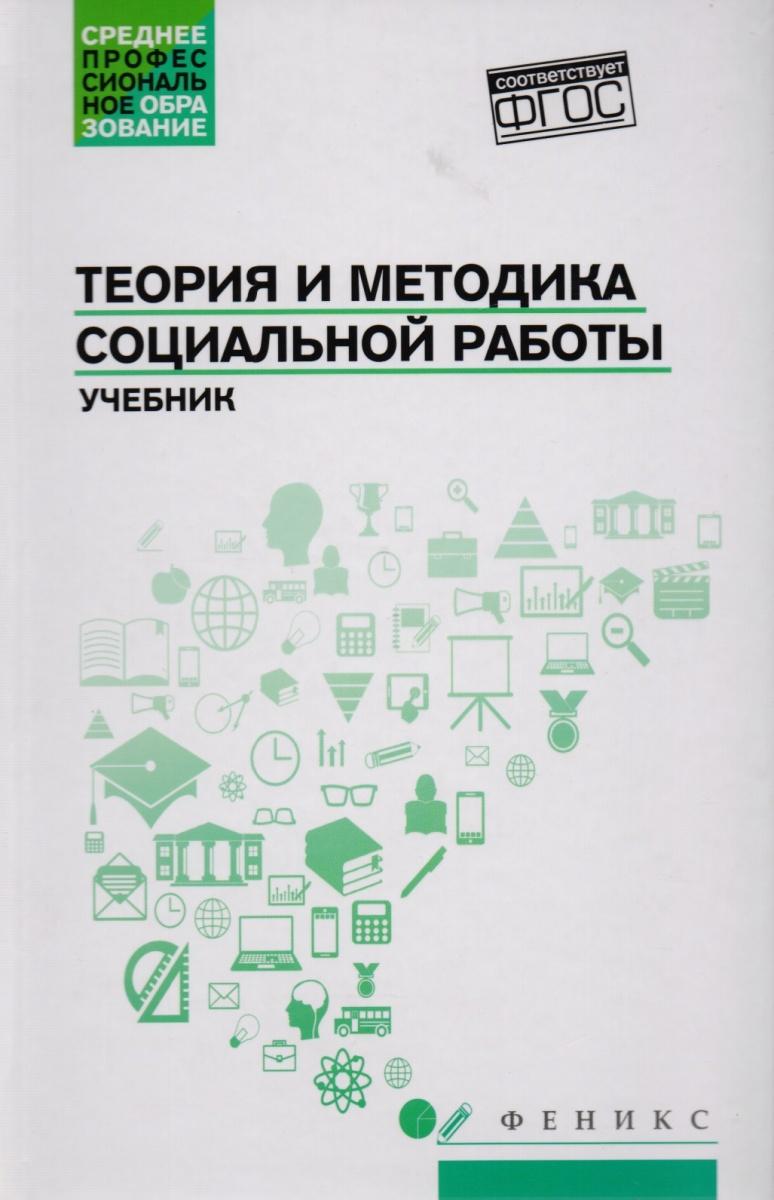 Туймайкин И.: Теория и методика социальной работы. Учебник