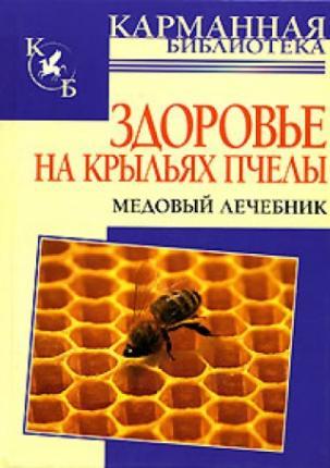 Здоровье на крыльях пчелы Медовый лечебник