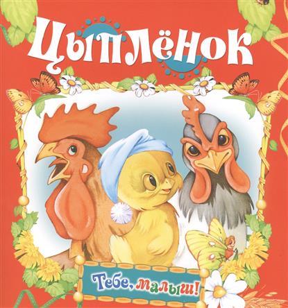 Агинская Е. (ред.) Цыпленок ISBN: 9785813811241 агинская е малышкина школа
