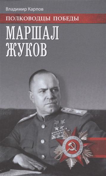 Карпов В. Маршал Жуков робертс д георгий жуков маршал победы