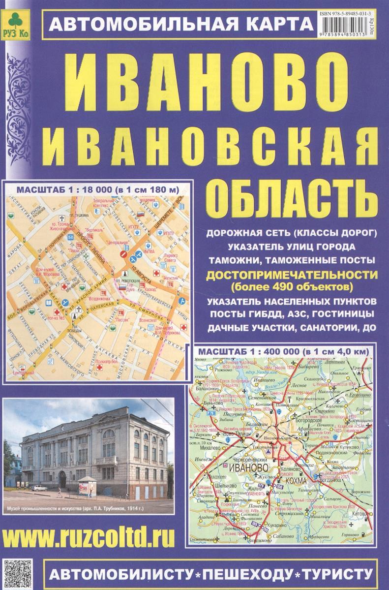 Автомобильная карта Иваново Ивановская обл. (1:18 тыс., 1:400 тыс)