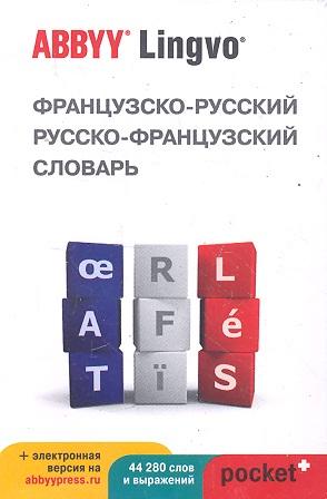 Французско-рус. рус.-франц. словарь ABBYY Lingvo Pocket+…