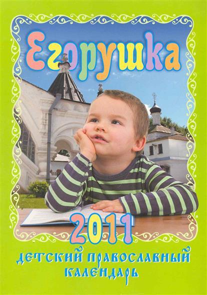 Егорушка Детский православный календарь на 2011 год