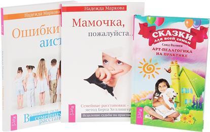 Сказки для всей семьи + Мамочка, пожалуйста + Ошибки аиста (комплект из 3 книг)