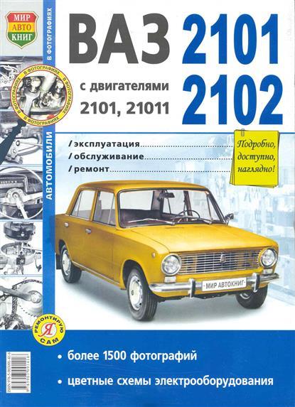 ВАЗ-2101 / 2102 ангельские глазки ваз 2101