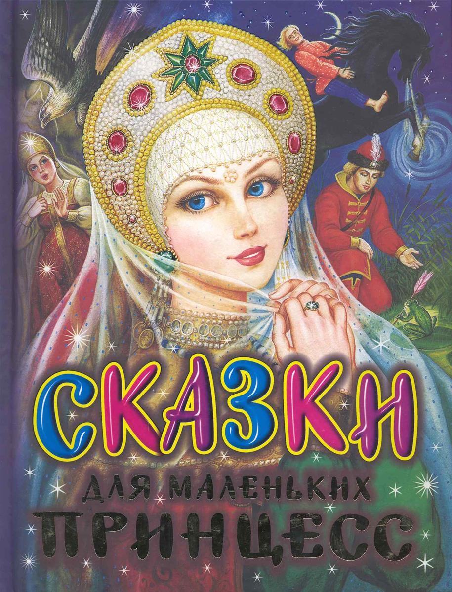 Кравец Ю. (худ) Сказки для маленьких принцесс ISBN: 9785170627899 fenix сказки для маленьких принцесс